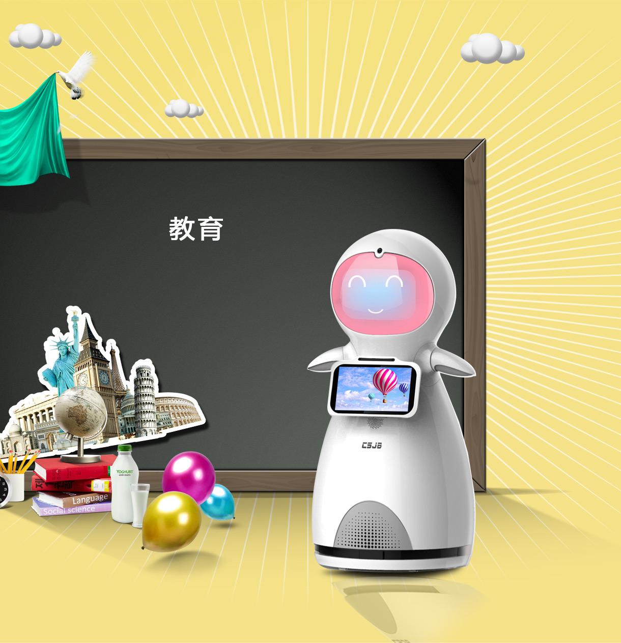 智能家庭陪伴机器人