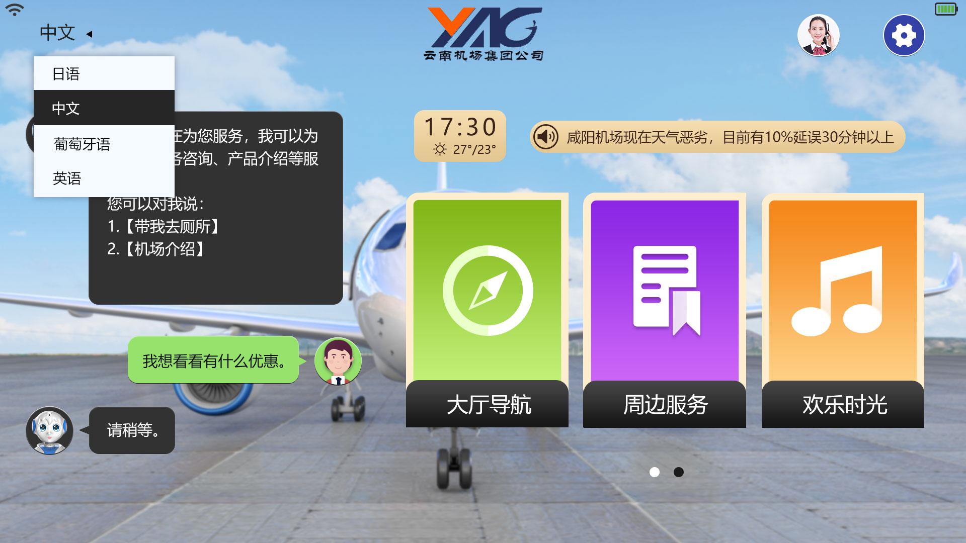 机场行业主界面