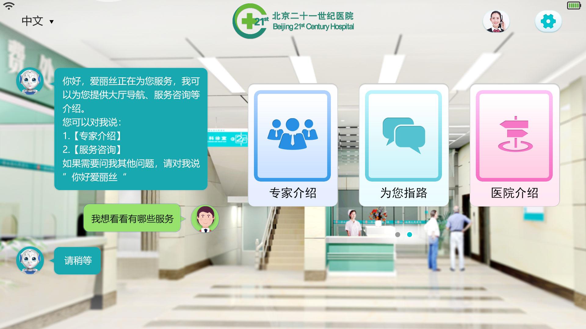 医疗行业主界面