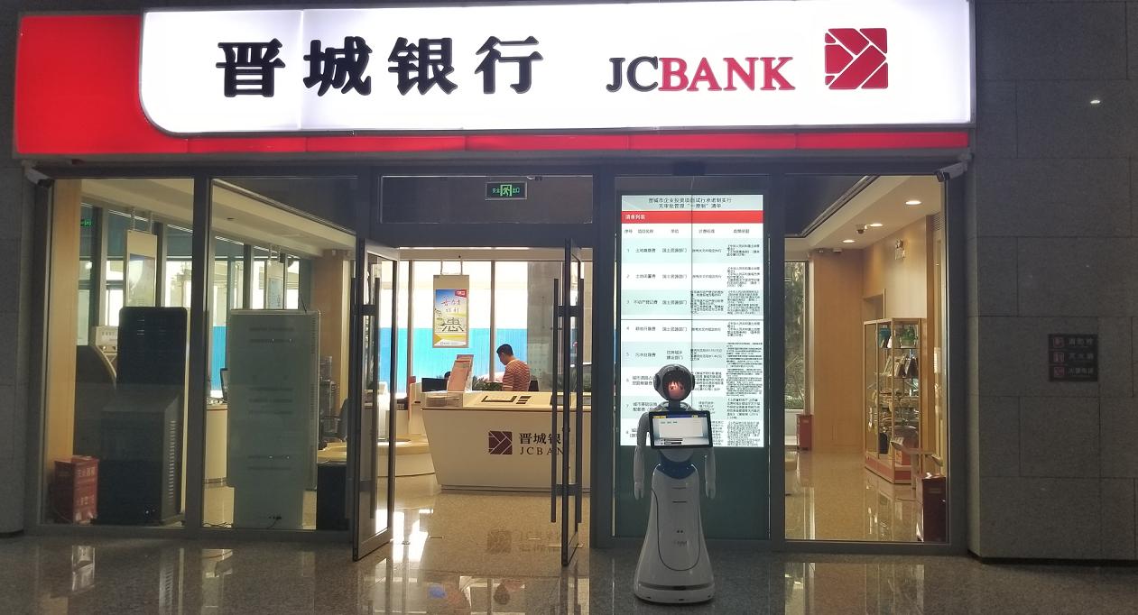 山西晋城银行