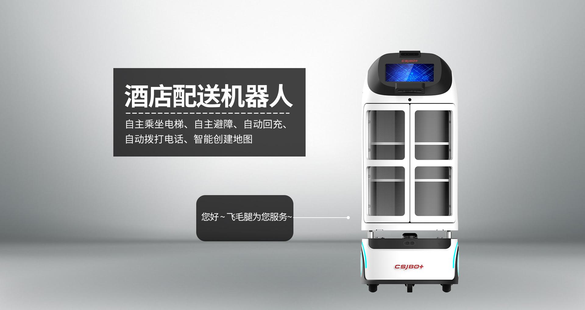 酒店配送机器人修改2_01.jpg