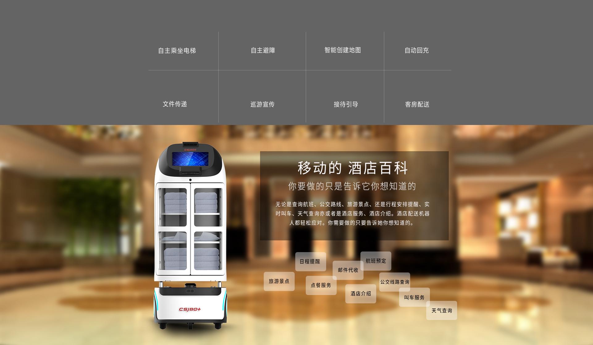 酒店配送机器人修改2_03.jpg
